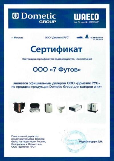 Сертификат официального дилера Dometic