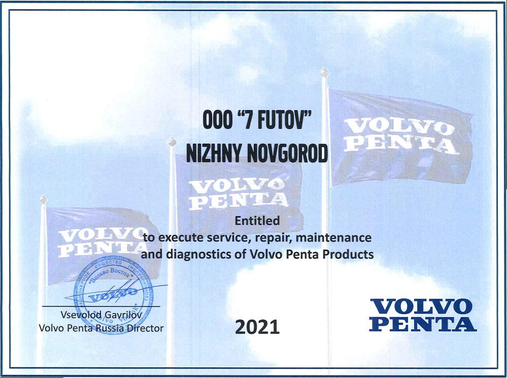 Сертификат дилера Volvo Penta 2021